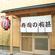 寿司の有甚の写真